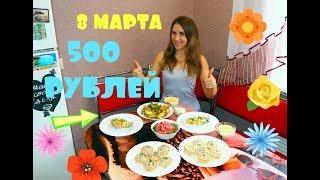 Стол на 8 Марта за 500 Рублей/6 блюд на праздник