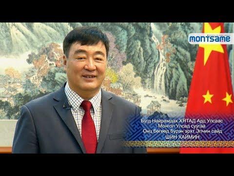 Бүгд Найрамдах Хятад Ард Улсаас Монгол Улсад суугаа Элчин сайд Шин Хаймин Сар шинийн мэндчилгээ дэвшүүллээ