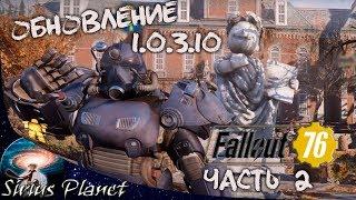 Смотрим обновление 1.0.3.10 (часть 2) ► Fallout 76 #31