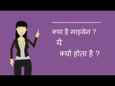 Video Migraine - Reason and Solution  in hindi/ कैसे दूर करे माइग्रेन कि समस्या