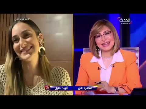 فيديو- أمينة خليل تتحدث عن حبها للطبخ والمطبخ