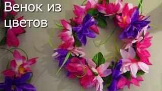 Рукоделие: Венок из цветов своими руками