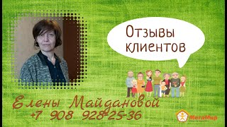 Видеоотзыв Майданова Елена