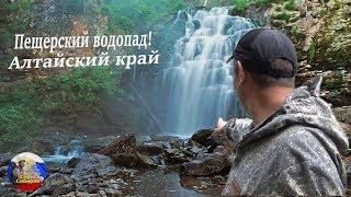 Пещерский водопад! Озеро! Алтайский край.