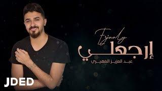 مازيكا عبد العزيز المهيري - إرجعلي | 2019 | Abdulazeez Almeheri - Erjaali تحميل MP3