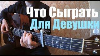 10 КРАСИВЫХ мелодий на гитаре | Что сыграть для девушки
