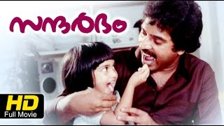 Sandarbham Malayalam Full Movie HD | Mammootty, Sukumaran | Family Drama | Malayalam HD Movie 2016