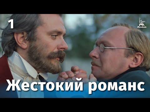 Жестокий романс. Серия 1 (драма, реж. Эльдар Рязанов, 1984 г.)