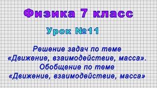 Физика 7 класс Урок 11 - Обобщение и решение задач по теме Движение, взаимодействие, масса.