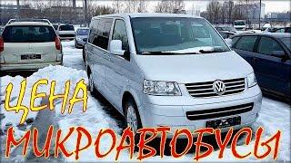 Микроавтобусы цена. Авто из Литвы 02.2019