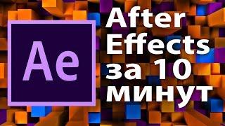 Урок After Effects для начинающих. Введение за 10 минут - AEplug 127