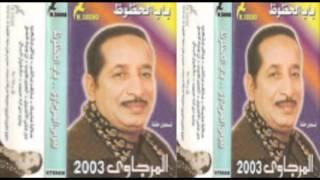 mawaly Bayoumi Almrjaoi BAB EL 7OZOZ \ بيومي المرجاوي - موال باب الحظوظ تحميل MP3