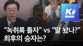 """[영상] """"이재명 녹취록 틀자!"""" Vs """"어이 말 놨나?""""…최후의 승자는? / KBS뉴스(News)"""