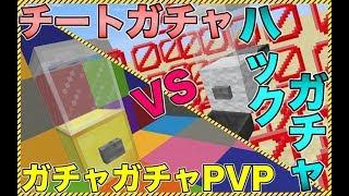 【マインクラフト】チートガチャvsハックガチャで戦う!?ガチャガチャから出たアイテムでPVPガチバトル!