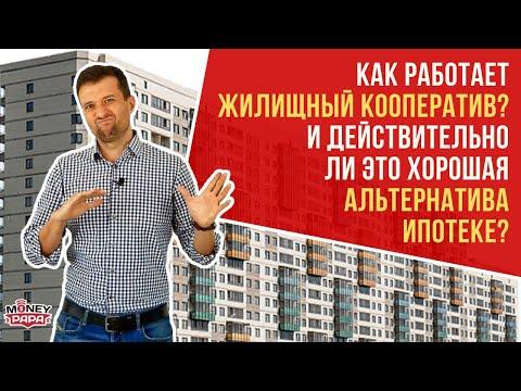 Как работает жилищный кооператив и действительно ли это альтернатива ипотеке. Мое мнение.