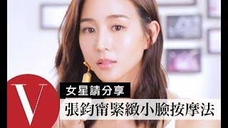 張鈞甯分享平日去水腫及臉部緊緻的臉部按摩教學|女星請分享 | Vogue Taiwan