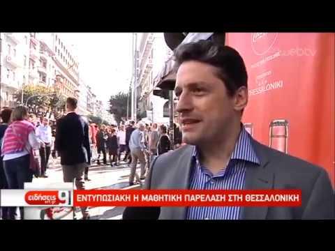 Ενθουσιώδης ατμόσφαιρα στην μαθητική παρέλαση της Θεσσαλονίκης | 27/10/19 | ΕΡΤ
