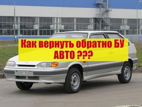 Как вернуть БУ автомобиль обратно?