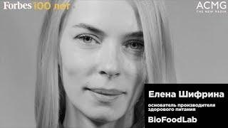 Основатель BioFoodLab Елена Шифрина о женщинах в бизнесе