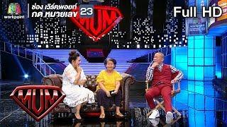 ซูเปอร์หม่ำ | ฮาย , คุณแม่กิมเล้ง | เอ๊ะ จิรากร | น้องแพร พาเพลิน และ ครอบครัว |  12 ส.ค. 61 Full HD - dooclip.me