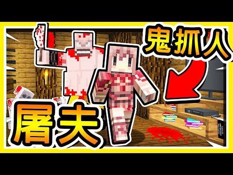 阿神-Minecraft-逃離屠夫魔掌