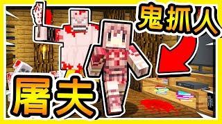 Minecraft 鬼抓人【恐怖屠夫】😂 !! 逃跑吧【愚蠢人類】!! 阿神殺人魔回來啦 !! 全字幕