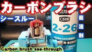 【mini4wd】接点復活剤をカーボンシースルーモーターで試してみる/Try Contact Revival Agent With Carbon See-through Motor【ミニ四駆】
