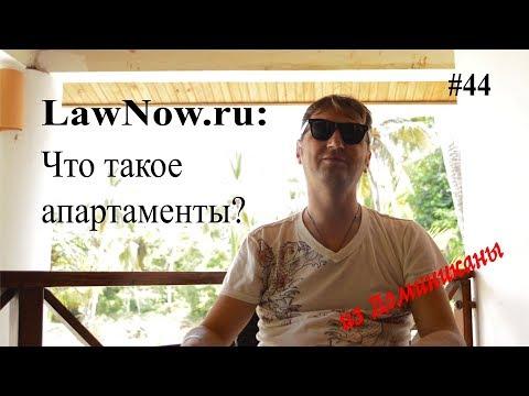LawNow.ru: Что такое апартаменты?