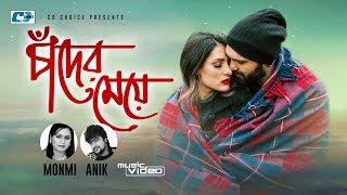 Chader Meye | চাঁদের মেয়ে | Anik Sahan | Monmi | Shopno Dana | Official Music Video | Bangla Song