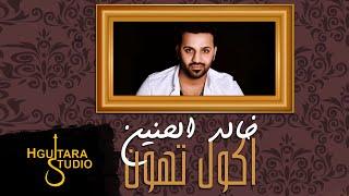Khaled Al Haneen – Akol Tehon (Exclusive) |خالد الحنين - اكول تهون (حصريا) |2018 تحميل MP3