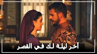 الأمير مصطفى ينفصل عن هيلينا -  حريم السلطان الحلقة 77