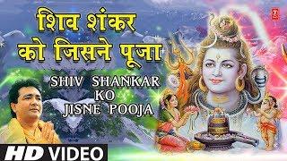 सोमवार Special  I Shiv Shankar Ko Jisne Pooja I GULSHAN KUMAR