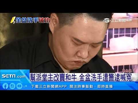 直播主之亂後續,藍小明被逮喊冤!