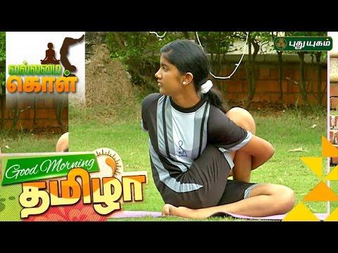 Yoga poses, Ardha Matsyendrasana | VallamaiKol | Good Morning Tamizha 16-10-2016 Puthuyugam Tv