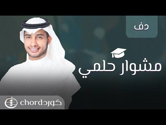 زفة تخرج مشوار حلمي كلامتخرج من الجامعه اقتباسات تخرج مكأفأة تخرج