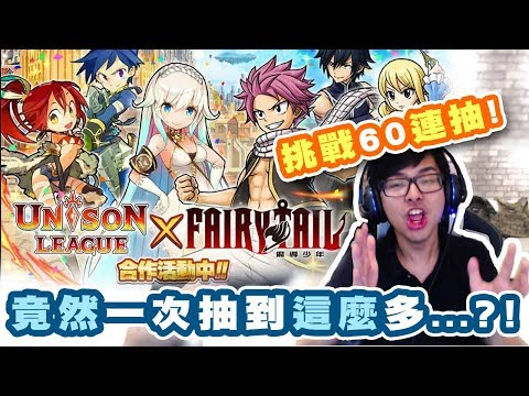 【DinTer】Unison League Fairy Tail免費抽卡竟然抽到SSR?