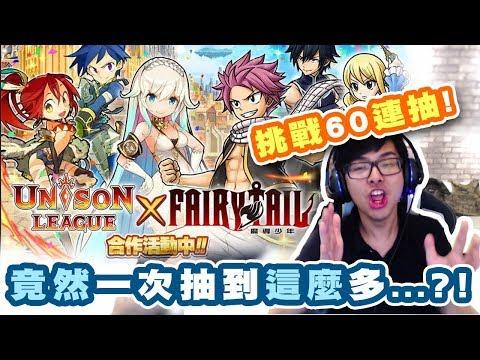 【DinTer】Unison League Fairy Tail免費抽卡竟然抽到SSR?