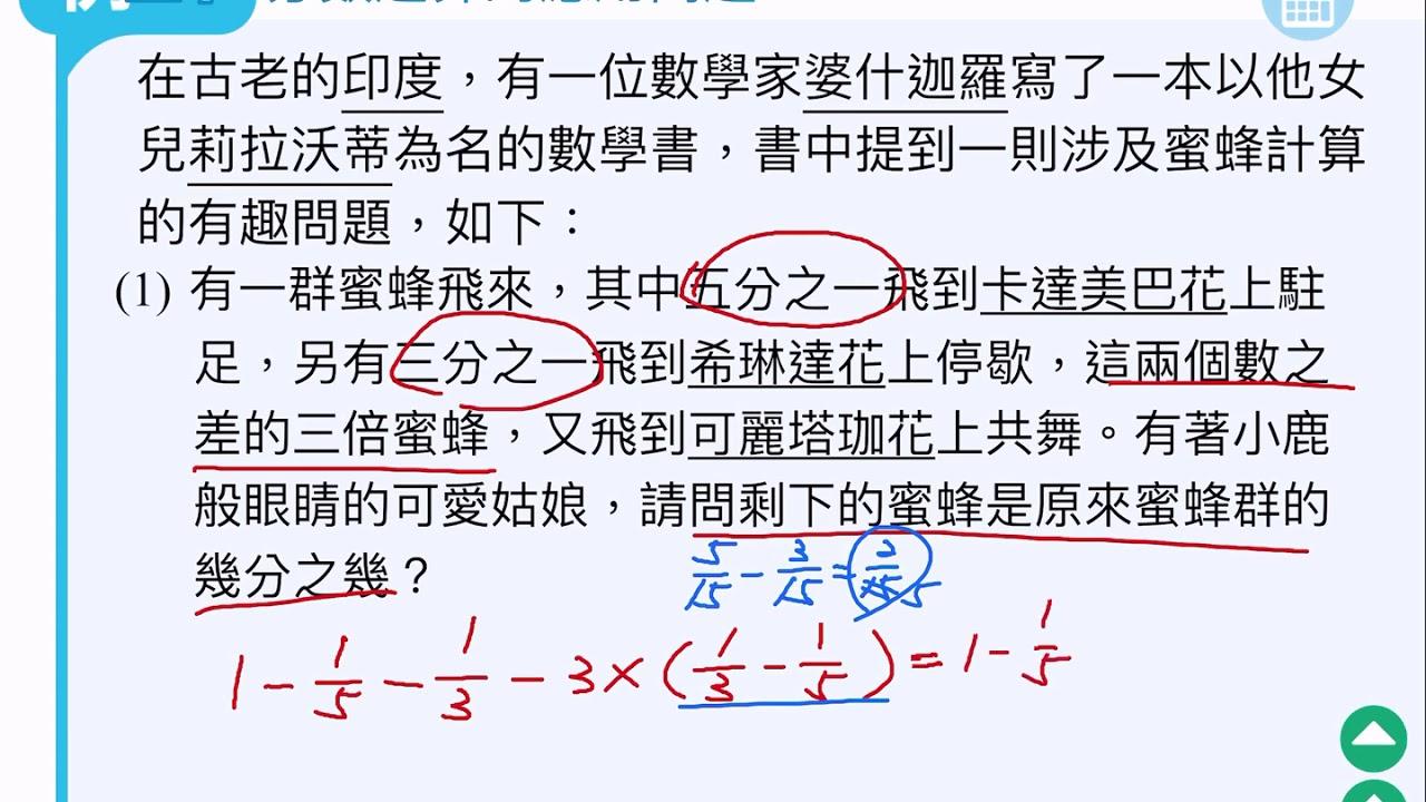 【例題】分數運算的應用問題   2-4 分數的乘除運算與指數律   均一教育平臺