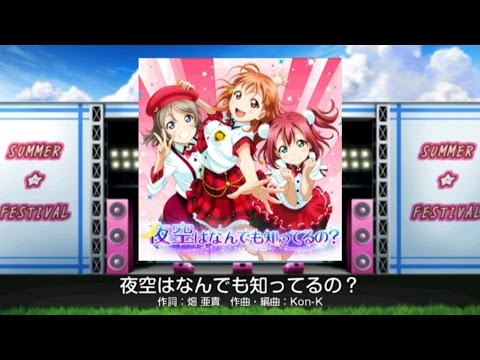 Yozora Wa Nandemo Shitteru No? - Love Live! School Idol Project