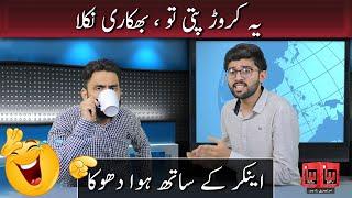 Crorepati shakhs gareeb nikla | Anchor shocked | Fazool Talk | IM Tv