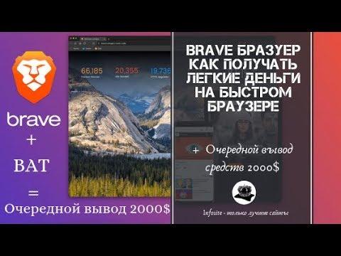 Заработок на BRAVE браузере Без вложений Вывод 2000$ себе на кошелек Как выводить BAT без комиссии