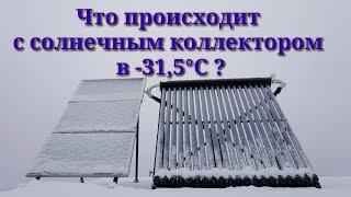 Как же на самом деле работает солнечный коллектор зимой? Как переносит мороза?