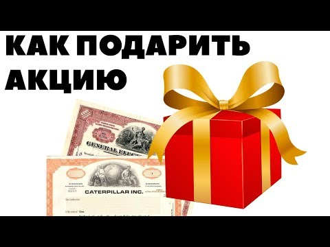 Как подарить акции другу, родственнику, партнеру на день рождения или просто так?