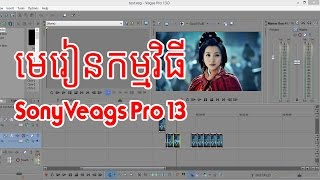 How to study sony vegas pro 13 Khmer - មេរៀន Sony Vegas  Pro 13 by Khmer Knowledge