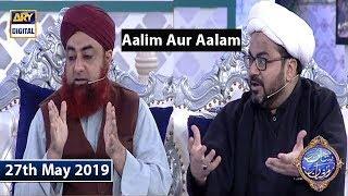 Shan e Iftar - Aalim Aur Aalam - 27th May 2019