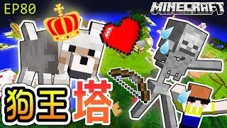 【Minecraft】茶杯原味生存Ep80 生怪塔守護者?! ❤最愛吃骨頭的狗狗王👑【當個創世神,麥塊 】