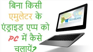 How to Run Android App in PC|Without Any Emulator