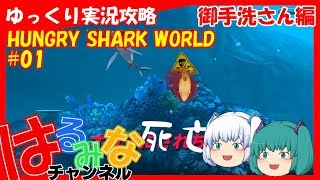 【ゆっくり実況】HUNGRY SHARK WORLD#01