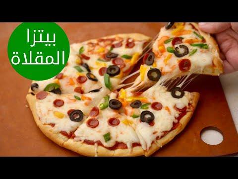 أسرع بيتزا بدون فرن أو خميرة ???? جاهزة في ١٠ دقائق! - هنا hana