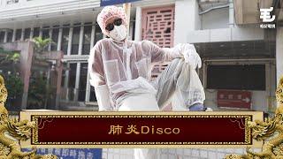 8/1《國家級任務》第86集 肺炎Disco